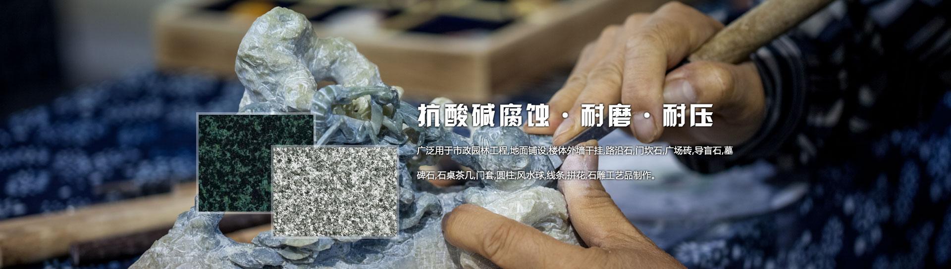 浪淘沙石材,浪淘沙石材厂家,浪淘沙石材价格,深绿麻石材,万年青石材