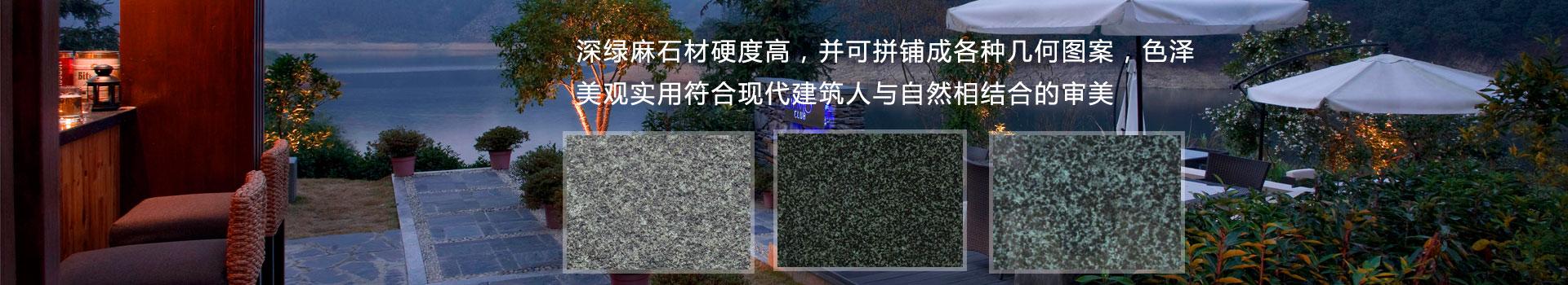 深绿麻石材